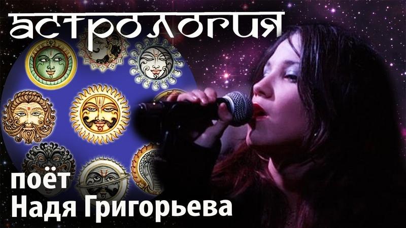Надя Григорьева Астрология Navagrahebhjas Namaha