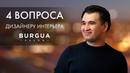 4 вопроса дизайнеру интерьеров от Буржуа Дим Максимов