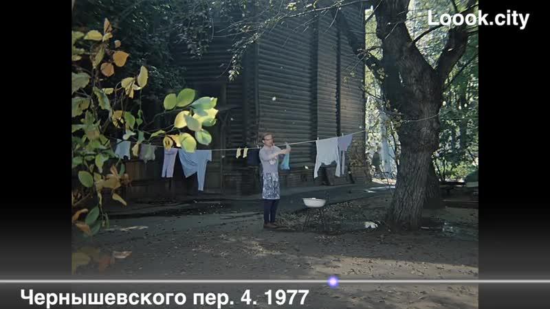 29 Чернышевского пер д 4 1977 Служебный роман Деревянный дом