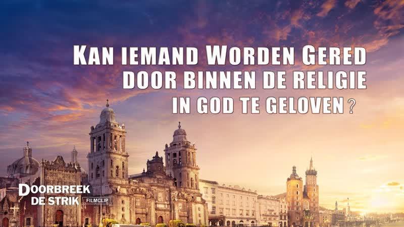 'Doorbreek de strik' (5) Clip - Kan iemand worden gered door binnen de religie in God te geloven