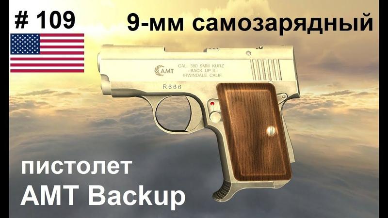 9-мм самозарядный пистолет AMT Backup (США) (World of Guns: Gun Disassembly 109)