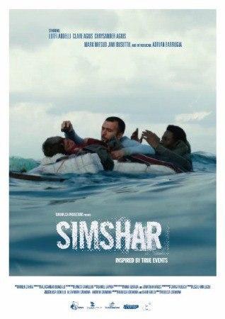 Симшар (2014)