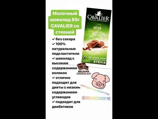 Молочный шоколад 85г CAVALIER со стевией на www.OrganicShop.me