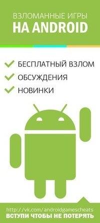 Игры на андроид бесплатно скачать