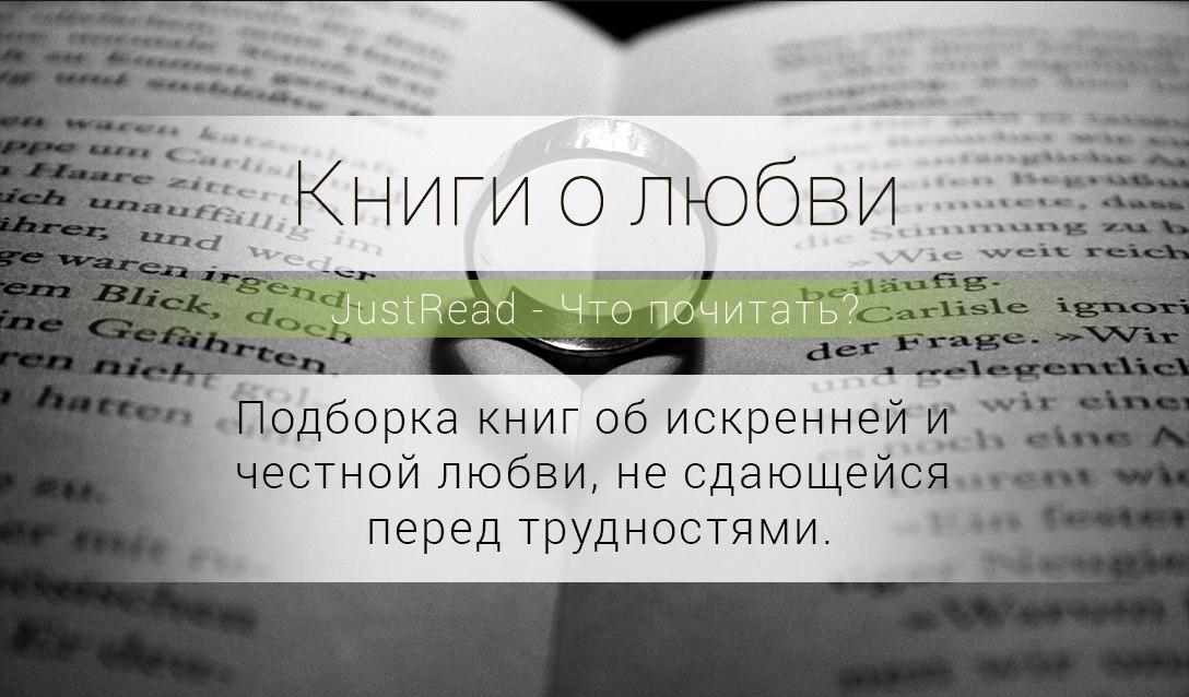 Книги о любви, побеждающей трудности