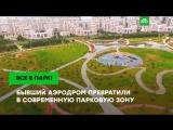 Парк «Ходынское поле»: зеленая зона на месте бывшего аэродрома