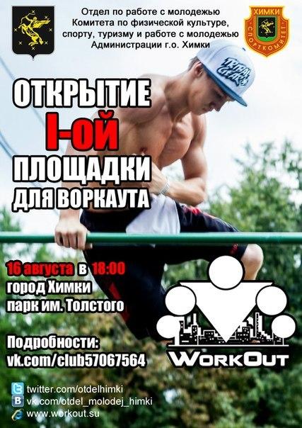 Истории твоего успеха: Александр Прохоров (Химки)