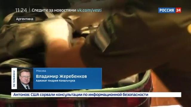 Новости на Россия 24 • Россиянина задержали в Германии по кокаиновому делу