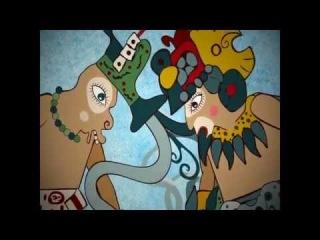 Пополь-Вух. Миф о сотворении у майя-киче (мультфильм)