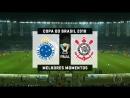 Cruzeiro Corinthians _ Melhores Momentos _ Final Copa do Brasil 2018 (Ida)