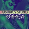 Graphics Studio Клякса