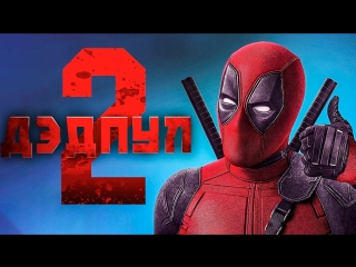 Дэдпул 2 / Deadpool 2 (2018) Официальный дублированный русский трейлер.