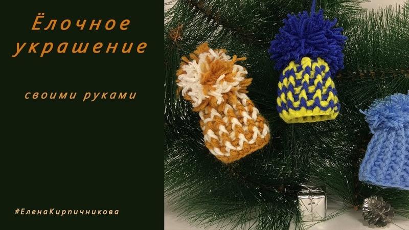 Новогоднее украшение своими руками. Вяжем красиво крючком с Еленой Кирпичниковой.