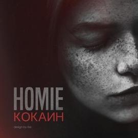 HOMIE альбом Кокаин