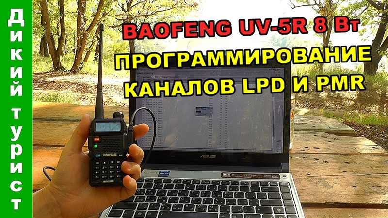ПРОШИВКА раций BAOFENG UV-5R на 8 Вт. Программирование каналов LPD и PMR