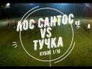 6 сезон Кубок 1-16 Лос Сантос - Тучка 05.18.2018 3-7