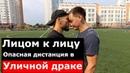 ЛИЦОМ К ЛИЦУ В УЛИЧНОЙ ДРАКЕ