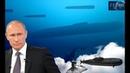 Мультики кончились 100 мегатонн русской мощи Проект Посейдон
