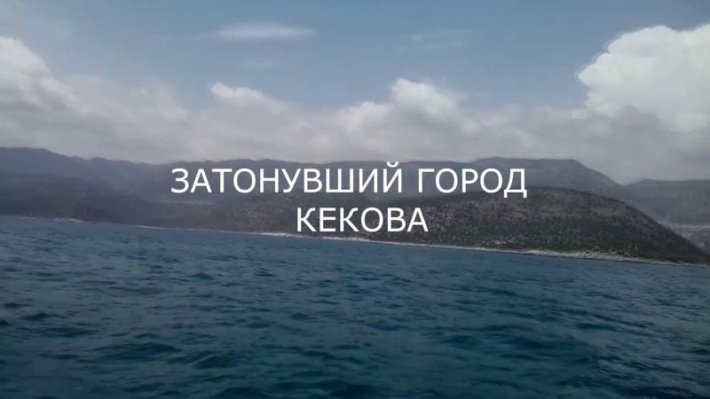 ЗАТОНУВШИЙ ГОРОД КЕКОВА. ХРАМ СВ. НИКОЛАЯ. ЛИКИЙСКИЕ ГРОБНИЦЫ.