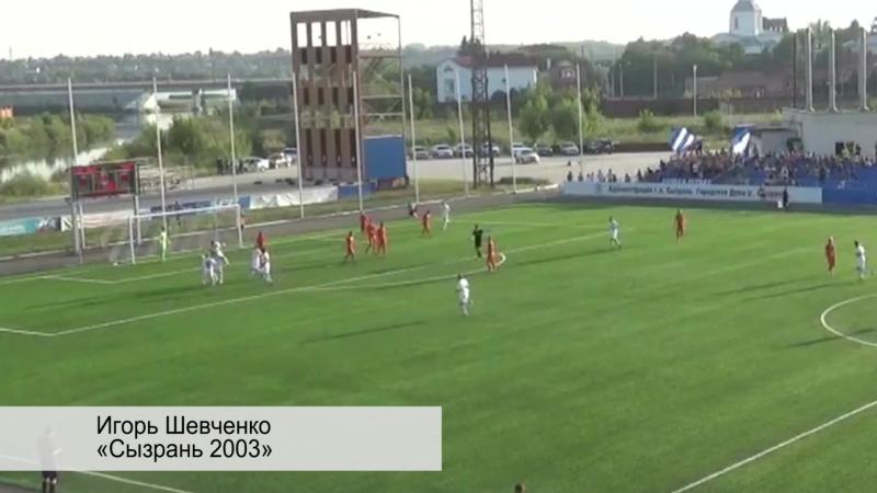 Игорь Шевченко («Сызрань 2003») – гол в ворота «Урала-2»