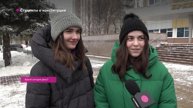 ТК Городской Брянские студенты о Конституции Опрос