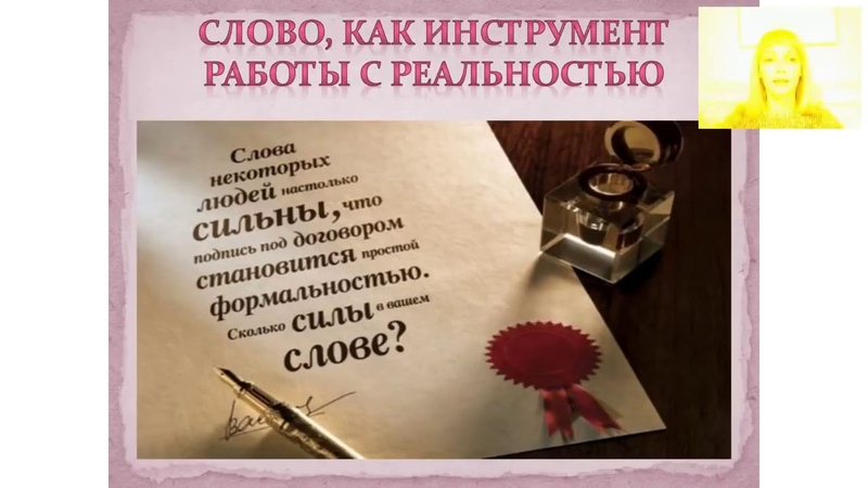 Управление реальностью Интенсив Елена Донская 2 день