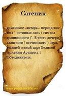 Король на армянском языке