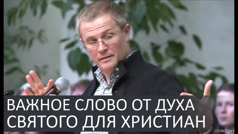 Очень важное слово от Духа Святого для всех Христиан - Александр Шевченко