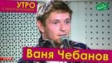 Ваня Чебанов на радио Весна FM