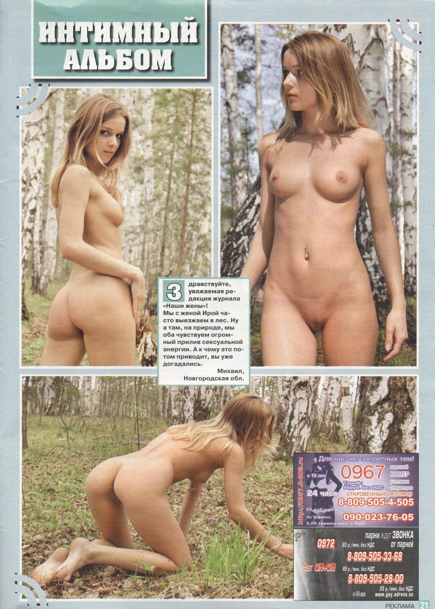 Эротические журналы украина 2 фотография