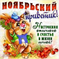 Привет Ноябрь Осень