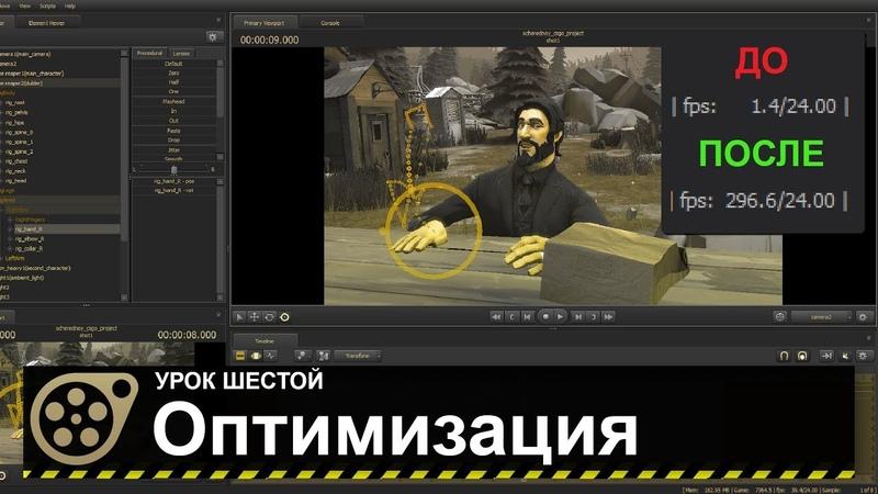 Урок по Source Filmmaker (Оптимизация, повышение производительности) - 6
