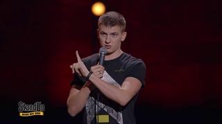 Stand Up: Алексей Щербаков - О сообщениях от жены, женском нижнем белье и механических часах