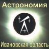 Астрономия в Ивановской области