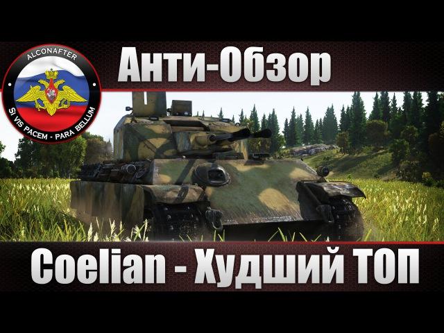Анти-Обзор Flackpanzer V Coelian Худший ТОП War Thunder