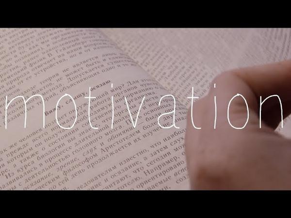 как оставаться мотивированным во время учебного года neat loft