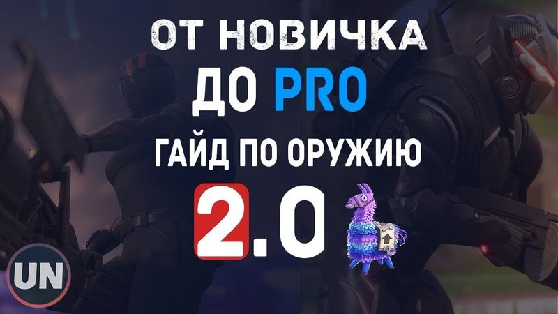 От новичка до PRO №5 ГАЙД ПО ОРУЖИЮ 2.0 Ч.2