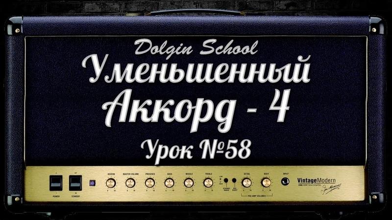 Уменьшённый септаккорд 4 Уроки игры на электрогитаре №58 Dolgin School