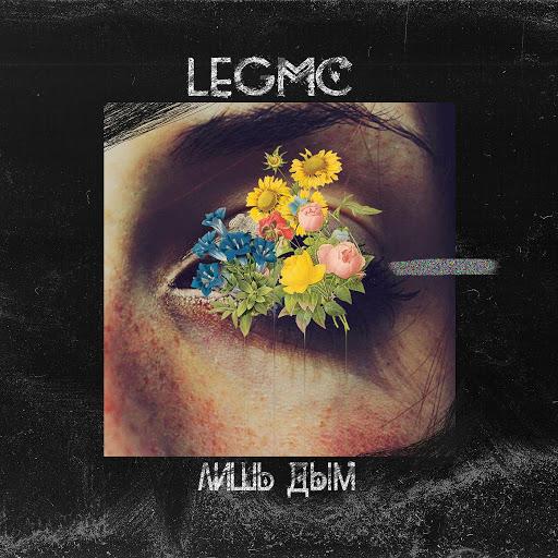LegMc альбом Лишь дым