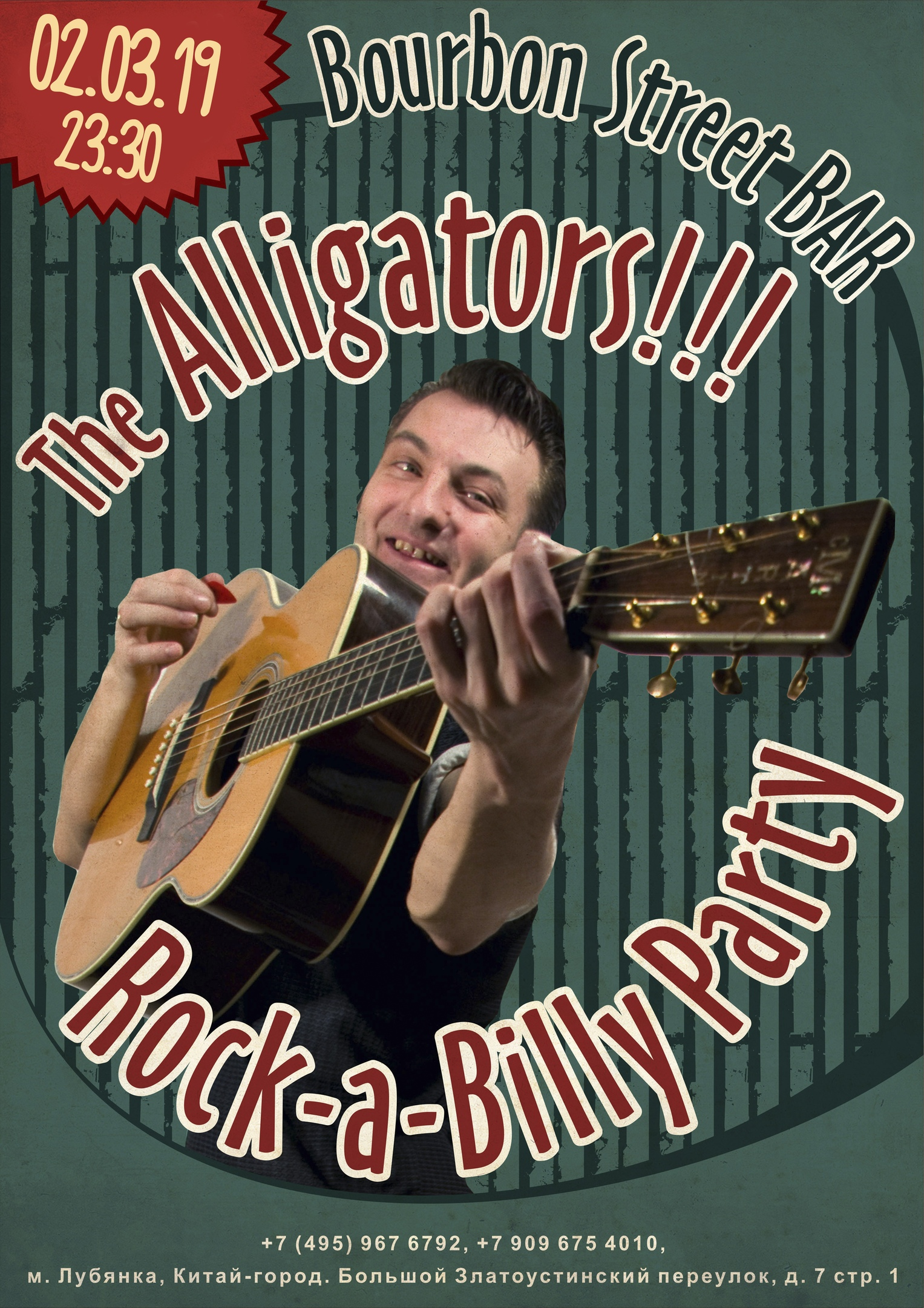 02.03 Alligators в баре Bourbon street!