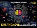 Радио Маяк Улан-Удэ   «КОФЕ ТАЙМ»   Александр Бузин. Библионочь головного мозга