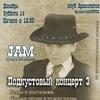 14.12 Сольный концерт Джем в Археологии