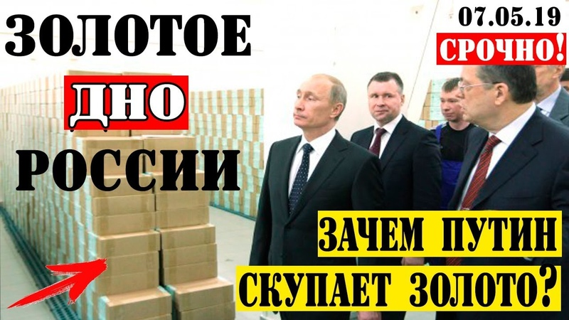 Путин ЧТО-ТО ЗАДУМАЛ?Россия рекордно СКУПАЕТ золото!07.05.19
