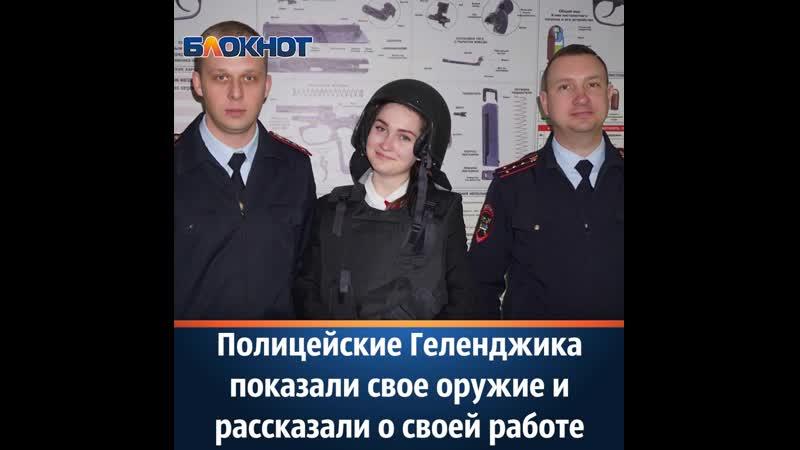 Полицейские Геленджика показали свое оружие и рассказали о своей работе