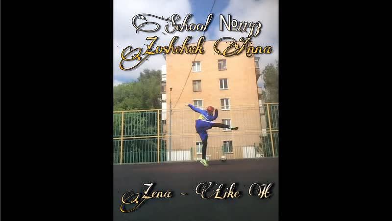 Zoshchuk Anna. Создание движений, для чеканки мяча в центре круга, под песню - Zena – Like It Eurovision 2019
