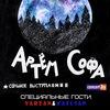 20 марта - Артем Софа в Минске, клуб Граффити!