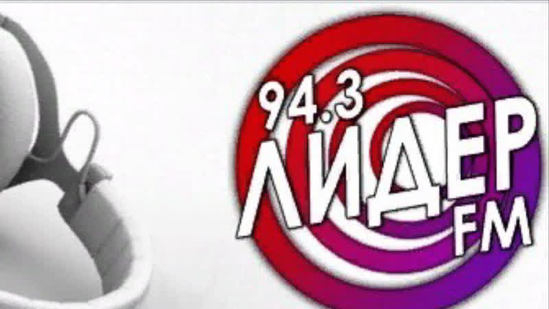 Bostan TaYa - Кто же я (Лидер ФМ) 94.3FM