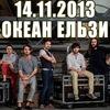 14.11.2013 | Океан Ельзи | КУРСК