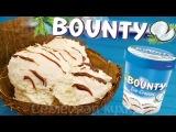 МОРОЖЕНОЕ БАУНТИBOUNTY ICE CREAM - ну, оОчень вкусное!