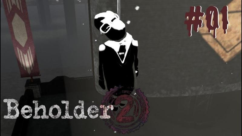 Beholder 2   01   Вознаграждение